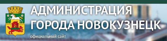 администрация г.Новокузнецка