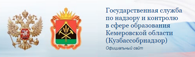 Кузбассоблнадзор